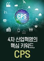 4차 산업혁명의 핵심 키워드, CPS
