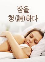 잠을 청(請)하다