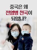중국은 왜 전염병 천국이 되었나?