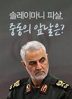 솔레이마니 피살, 중동의 앞날은?