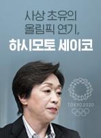 사상 초유의 올림픽 연기, 하시모토 세이코