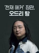 '천재 해커' 장관, 오드리 탕