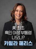 美 최초 흑인 여성 부통령 나오나? 카멀라 해리스