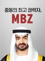 중동의 최고 권력자, MBZ