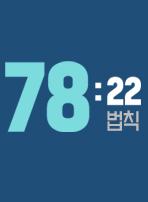 78 : 22 법칙