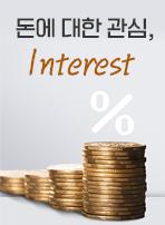 돈에 대한 관심, Interest