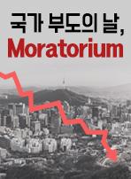 국가 부도의 날, Moratorium