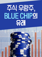 주식 우량주, BLUE CHIP의 유래