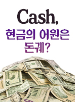 Cash, 현금의 어원은 돈궤?