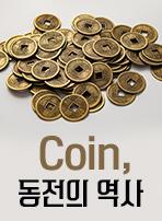 Coin, 동전의 역사