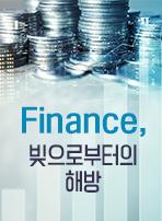 Finance, 빚으로부터의 해방