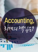 Accounting, 회계의 핵심은?
