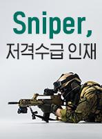 Sniper, 저격수급 인재