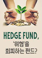HEDGE FUND, '위험'을 회피하는 펀드?