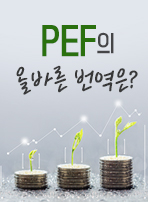 PEF의 올바른 번역은?
