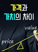 가격과 가치의 차이