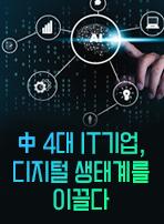 中 4대 IT기업, 디지털 생태계를 이끌다