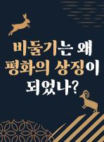 비둘기는 왜 평화의 상징이 되었나?