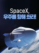 SpaceX, 우주를 향해 쏴라!