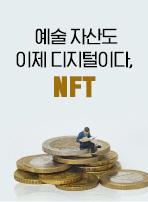 예술 자산도 이제 디지털이다, NFT