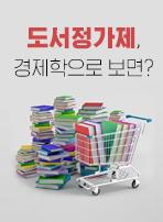 도서정가제, 경제학으로 보면?