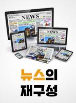 뉴스의 재구성