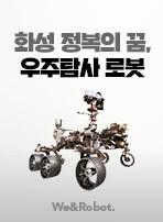 화성 정복의 꿈, 우주탐사 로봇