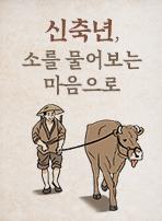 신축년, 소를 물어보는 마음으로