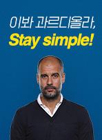 이봐 과르디올라, Stay simple!