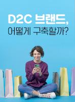 D2C 브랜드, 어떻게 구축할까?