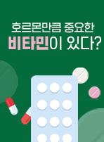 호르몬만큼 중요한 비타민이 있다?