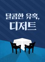 달콤한 유혹, 디저트