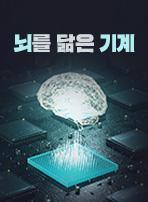 뇌를 닮은 기계