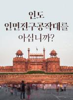 인도 인면전구공작대를 아십니까?