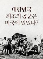대한민국 최초의 공군은 미국에 있었다?