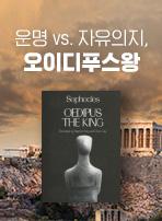 운명 vs. 자유의지, 오이디푸스왕