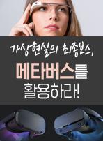 가상현실의 최종보스, 메타버스를 활용하라!