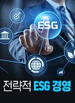 전략적 ESG 경영