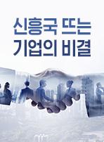 신흥국 뜨는 기업의 비결