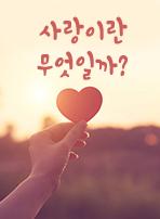 사랑이란 무엇일까?