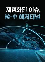 재점화된 이슈, 韓-中 해저터널