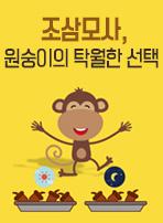 조삼모사, 원숭이의 탁월한 선택