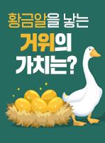 황금알을 낳는 거위의 가치는?